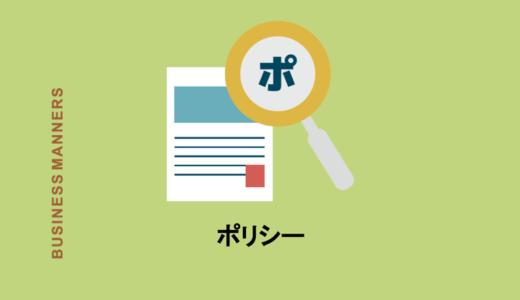 ポリシーとは?英語や日本語の意味、具体例って?ポリシーミックスやポリシーベースルーティングも解説