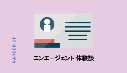 【体験談】エンエージェントはしつこいと評判?登録から面談、求人探しまでのすべてを公開!