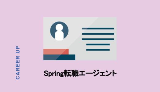 Spring転職エージェント(アデコ)の特徴とは?登録後の流れや口コミ・評判を徹底解説!