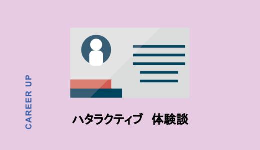 【体験談】ハタラクティブに登録して面談を受けてみた!メリット・デメリットをレポート