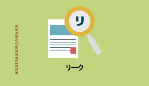 リークとは?英語や分野ごとの意味、使い方って?リーク情報やリークテストについてもわかりやすく解説