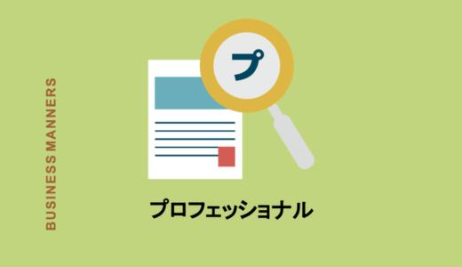 プロフェッショナルとは?英語や日本語の意味って?ビジネスで役立つ使い方やプロフェッションについても解説