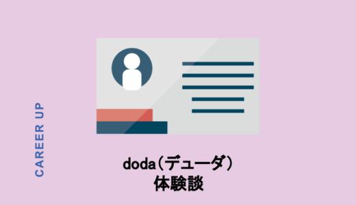 【体験談】doda(デューダ)を使ってみた!デメリットも赤裸々に