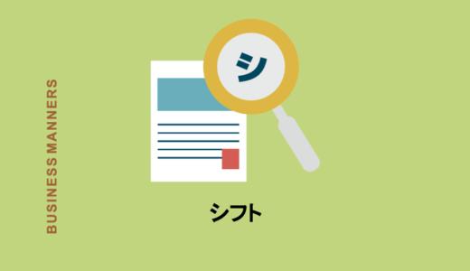 シフトの意味とは?英語や類語って?アルバイトや仕事で登場する用語の使い方を徹底解説
