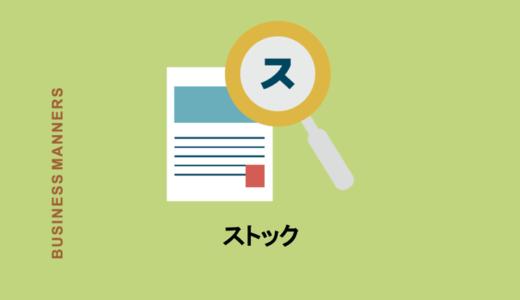 ストックとは?英語や日本語の意味って?ストックオプションやストックフォトの内容も解説