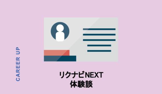 【体験談】リクナビNEXTに登録!求人検索や適職診断など、退会方法も