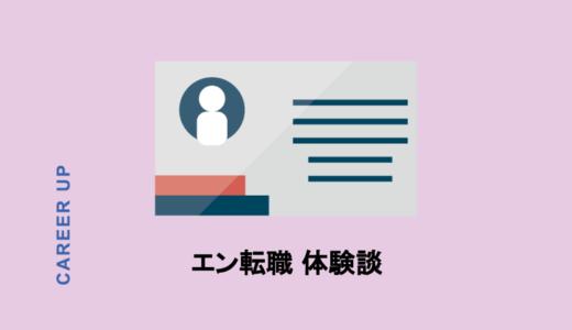 【体験談】エン転職は使いやすい転職サイト?登録から求人探しまでのすべてを公開!