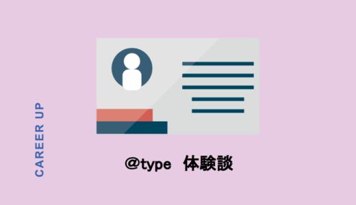 【体験談】@typeに登録して評判を確かめてみた!デメリットも率直に告白します!