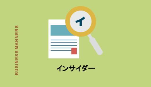 インサイダーの意味をわかりやすく!英語や日本語の使い方って?インサイダー取引や事例も解説