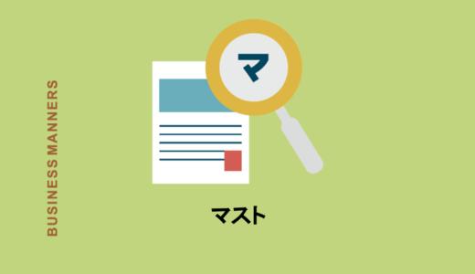 マストとはどんな意味?ビジネスで使える例文、ベターやベストとの違い、英語や類語を徹底解説