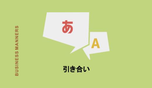 「引き合い」とは?意味・使い方・例文・類語・英語表現を徹底解説!