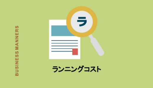 ランニングコストの意味とは?イニシャルコストとの違いは?日本語・英語の使い方も徹底解説