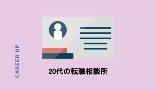 【20代の転職相談所】忙しい20代のあなたもキャリアアップ転職ができる!
