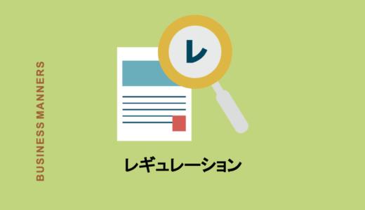 レギュレーションの意味とは?ルールとは違う?英語、使い方、関連語を解説