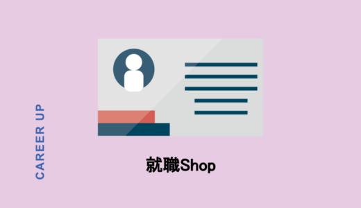 【就職Shop】書類選考ナシ・20代の利用が9割!対面で面接練習もあり