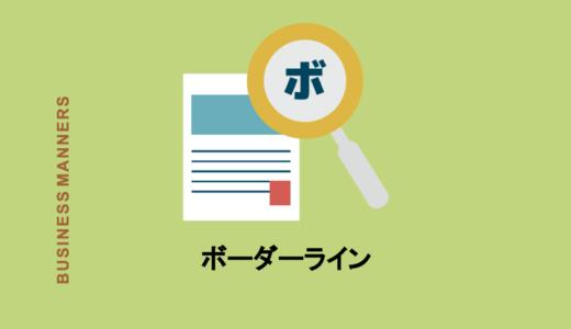 ボーダーラインの意味とは?受験で使う用語?英語や類語、正しい使い方もわかりやすく解説