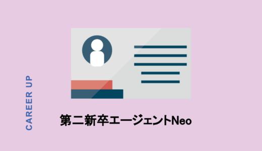 【第二新卒エージェントneo】経歴に不安のある20代、転職はここから!