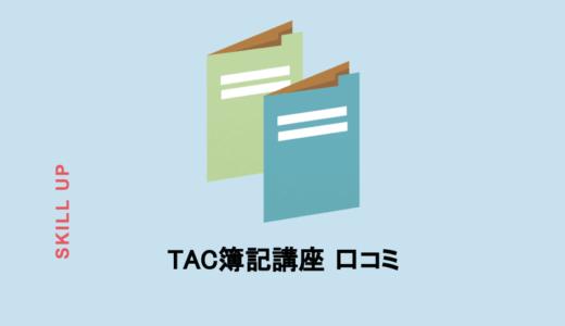 TACの簿記講座の特徴やメリットは?口コミ、受講体験もチェック!