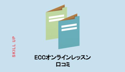 ECCオンラインレッスンは効果あり?「挫折しない英会話」を徹底解説
