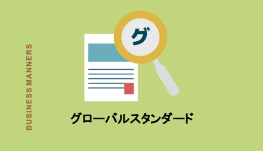 グローバルスタンダードとは?意味や英語表現、言葉の使い方や例文まで徹底解説