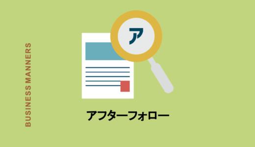 アフターフォローとは?日本語の意味、営業における重要性、事例をわかりやすく解説
