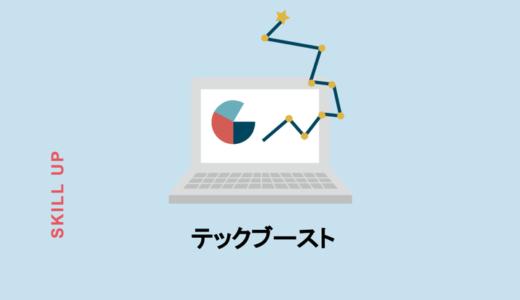 【テックブースト】挫折せずにプログラミング学習できて就職にもつながる理由とは?