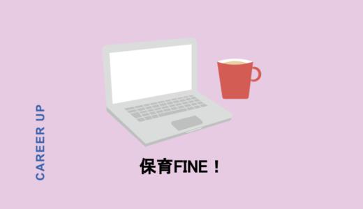 【保育FINE!】口コミや元保育士の実体験からわかった全容をリポート!