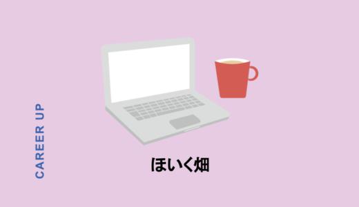 【ほいく畑】口コミや元保育士の体験談を徹底リポート!