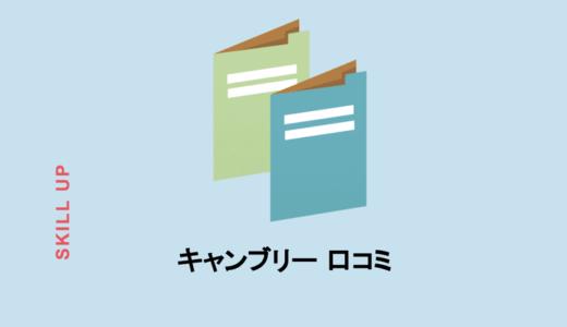 オンライン英会話キャンブリー|ネイティブ講師とレッスン!評判・口コミ