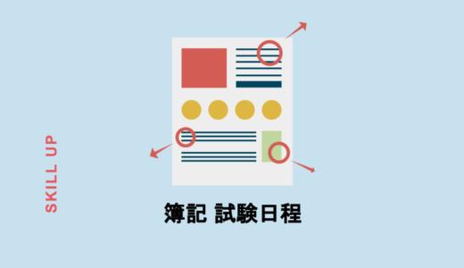 日商簿記の試験日程は?申込方法や注意点、学習計画の目安をチェック!