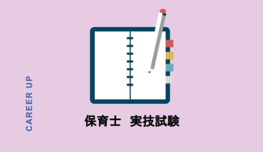保育士実技試験に合格したい!試験の内容や対策・過去問を大調査
