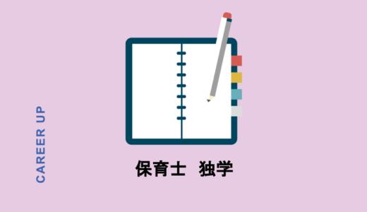 独学で保育士試験に合格するためのおすすめ勉強法は?