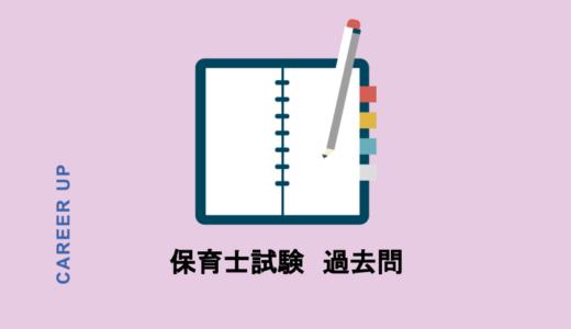 保育士試験の過去問│正しい活用法をご紹介!