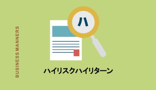 ハイリスクハイリターンとは?意味や使い方、英語って?仕事における具体例も解説