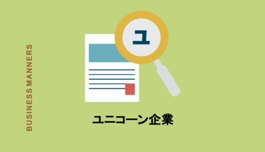 ユニコーン企業の意味とは?2019年の日本にも存在する?必要な条件や英語までご紹介