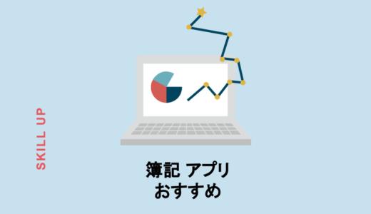 スキマ時間活用&学習サポートに!簿記検定対策に役立つおすすめアプリ7選