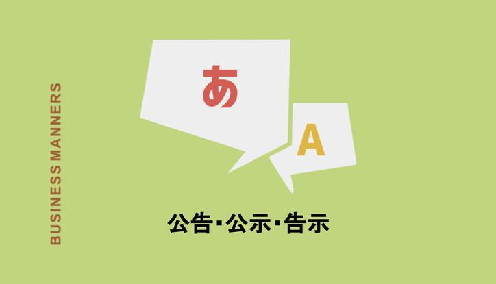 公告・公示・告示」の意味、違いとは?類語や英語表現も解説! | CHEWY