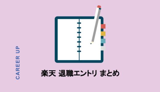 楽天の退職エントリ【まとめ】