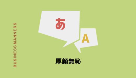 「厚顔無恥」の意味とは?詳しい使い方から由来、類語、対義語、英語表現まで解説!