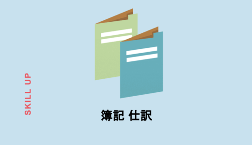 簿記検定を制する第一歩、仕訳とは?完璧にマスターするコツを伝授!
