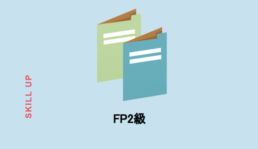FP2級ってどんな資格?3級との違いは?難易度や勉強法を徹底解説!