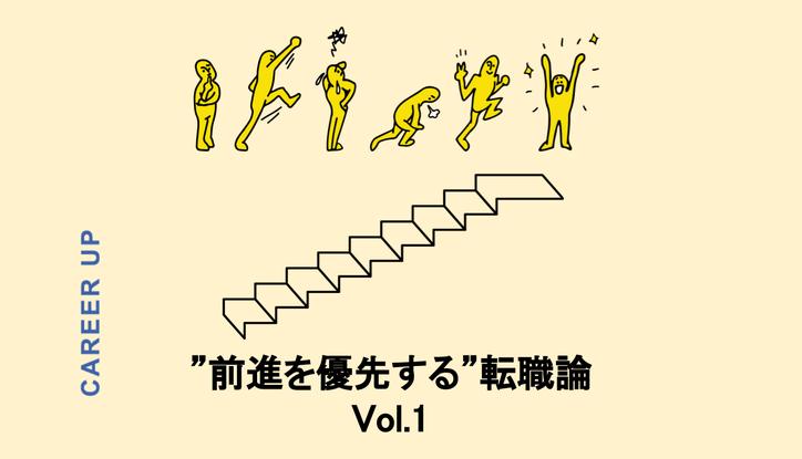 前進を優先する転職論vol1