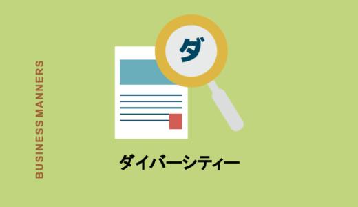 ダイバーシティーとは?意味や使い方、日本企業の成長をかけた取り組み事例を紹介