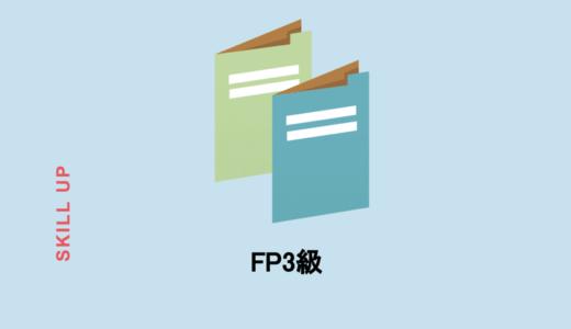 FP3級ってどんな資格?独学でも合格できる?試験内容や勉強方法を徹底解説