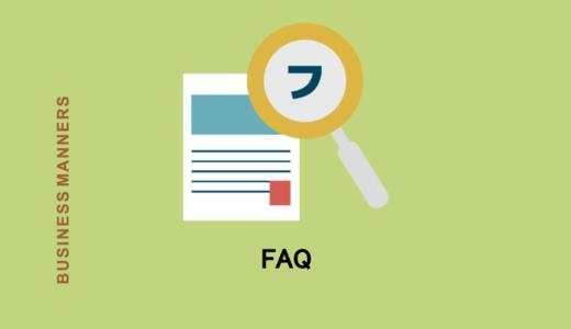 FAQの意味とは?Q&Aとの違いは?必要性や作り方のポイントもわかりやすく解説