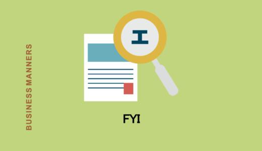 FYIの意味とは?英語メールにおける使い方って?ビジネスマンが知っておきたい略語を解説