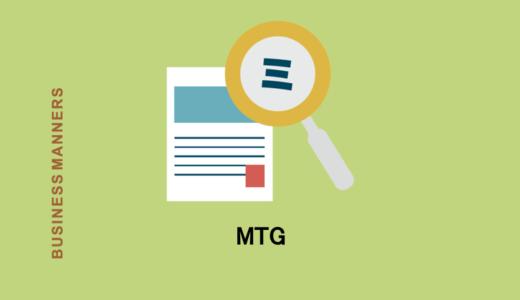 MTGの意味とは?ビジネスシーンにおける使い方は?一緒に覚えておきたい略語も解説