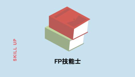 FP技能士とは?他のFP資格との違いや資格取得のメリットを検証!