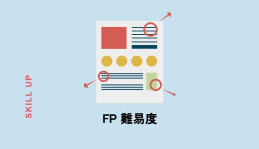 FPの試験って難しいの?合格率データから難易度を読み解く!