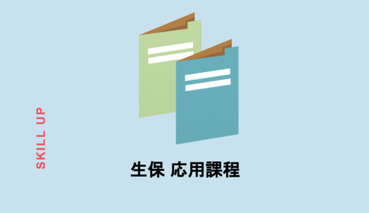 生命保険 応用課程試験とは?試験の内容や受験対策を伝授!